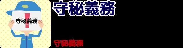 守秘義務 埼玉県、さいたま市、東京都より廃棄物収集運搬の許可を得ています。守秘義務を守り、適正な処分をします。