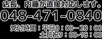 店長内藤が直接対応します。048-471-0840 受付時間:平日8:00-20:00 土日祝9:00-18:00