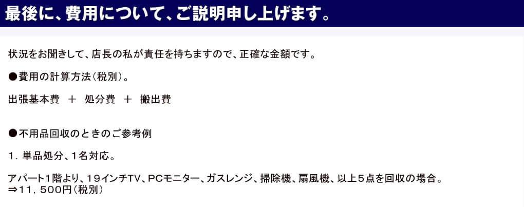 最後に、西東京市内 の料金について、ご説明申し仕上げます。
