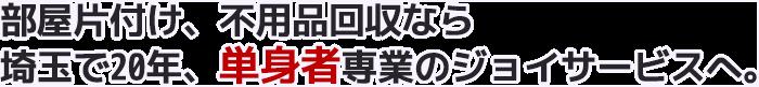 部屋片付け、不用品回収なら埼玉で16年、単身者専業のジョイサービスへ。