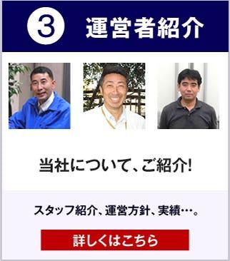 運営者紹介