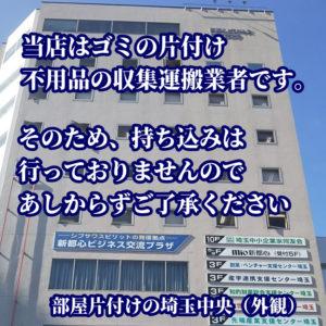 新都心ビジネス交流プラザ事務所外観 埼玉県さいたま市中央区上落合2-3-2